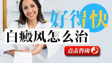 白癜风疾病难治愈的原因都有哪些